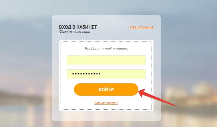 Смена пароля в лк БашРТС
