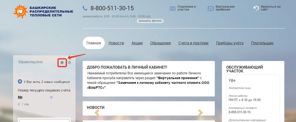 Настройки профиля в кабинете БашРТС