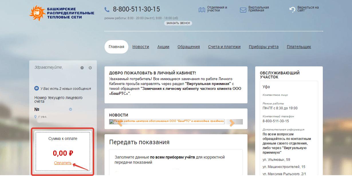 Оплата начислений за гв в БашРТС