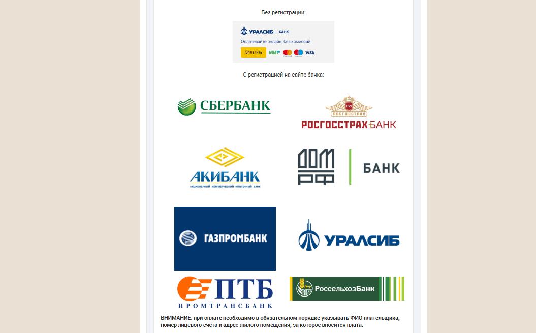 Выбор банка для оплаты гв через БашРТС