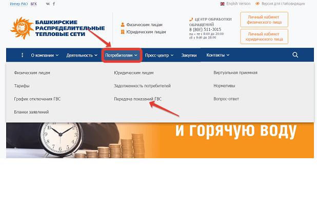Передача показаний гв без регистрации в БашРТС