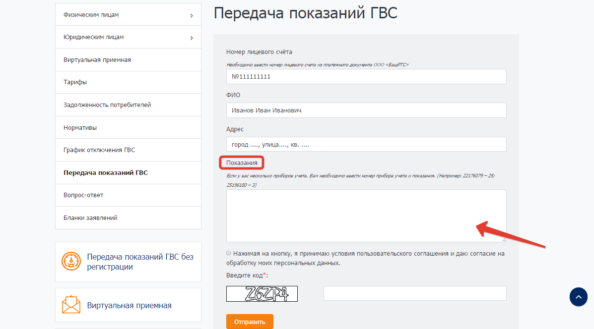Показания горячей воды в БашРТС без регистрации