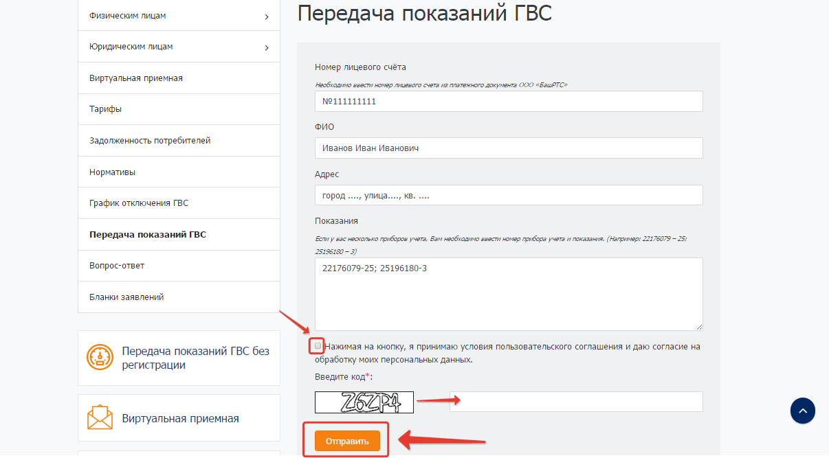 Отправка показаний горячей воды в БашРТС без регистрации