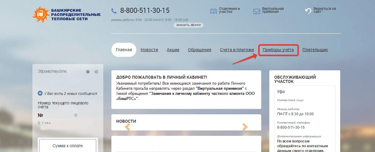 Передача показаний гв в личном кабинете БашРТС - шаг2