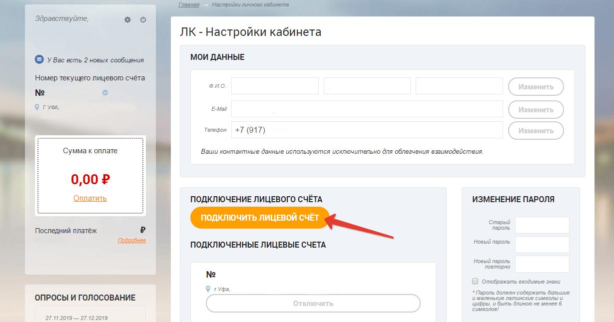 Подключение лицевого счета в БашРТС