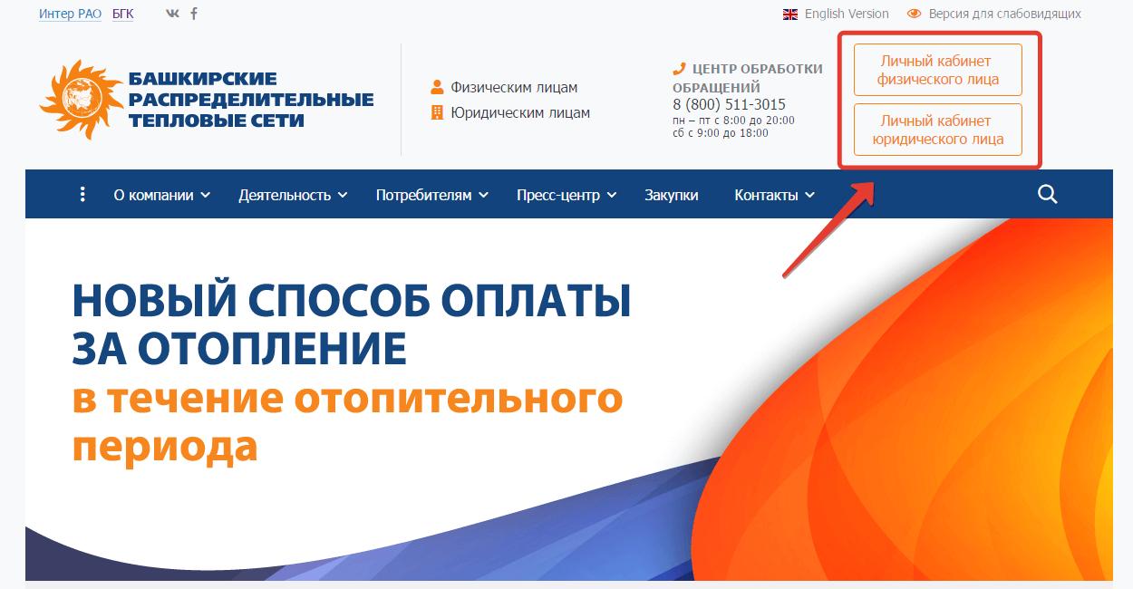 Регистрация на сайте в Башртс