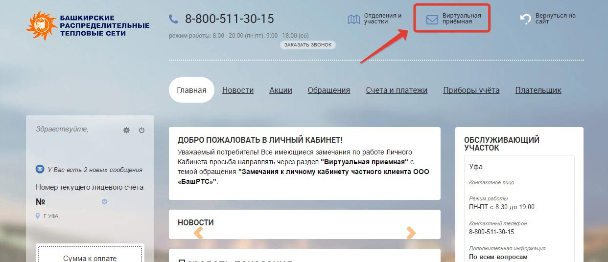 Виртуальная приемная БашРТС