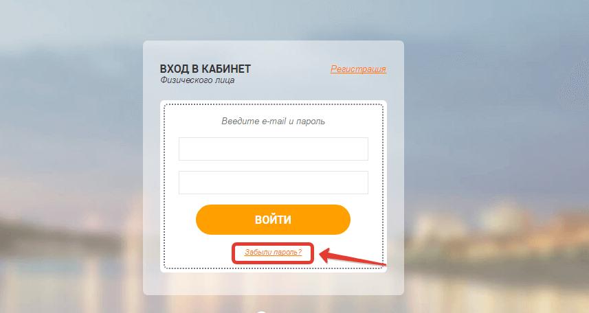Восстановление пароля от личного кабинета БашРТС - шаг1