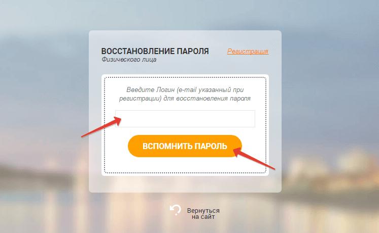Восстановление пароля от личного кабинета БашРТС - шаг2